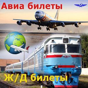 Авиа- и ж/д билеты Чапаева