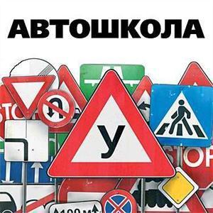 Автошколы Чапаева