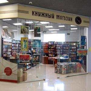 Книжные магазины Чапаева