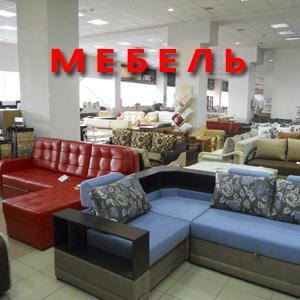 Магазины мебели Чапаева