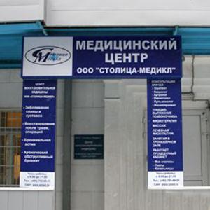 Медицинские центры Чапаева