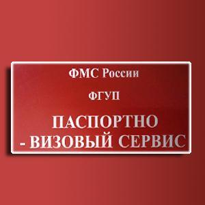 Паспортно-визовые службы Чапаева