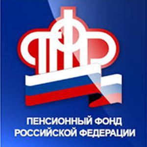 Пенсионные фонды Чапаева