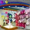 Детские магазины в Чапаеве