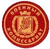 Военкоматы, комиссариаты в Чапаеве