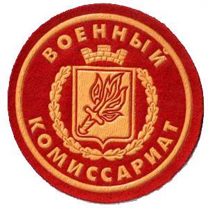 Военкоматы, комиссариаты Чапаева